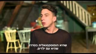 "getlinkyoutube.com-לראשונה ב""גאליס"": דמות של נער הומוסקסואל"