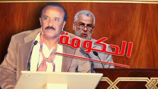 getlinkyoutube.com-سعيد الناصري في سكيتش | الحكومة | Said Naciri | 2016