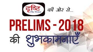 Prelims 2018 - Best Wishes from Drishti IAS