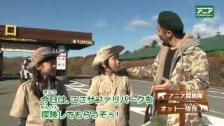 getlinkyoutube.com-アニア アニア探検隊!IN富士サファリパーク