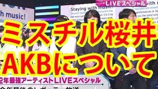getlinkyoutube.com-ミスチル桜井「CDの売上ランキング上位を占めるアイドルはブロマイドの代わりにCDを売っただけの話で音楽界の話ではない