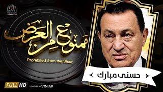getlinkyoutube.com-برنامج ممنوع من العرض - قصة حياة حسنى مبارك الجزء الاول