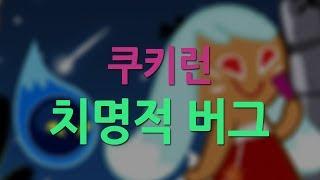 getlinkyoutube.com-[퓨우] 쿠키런 : 치명적인 버그!! (젠장...)