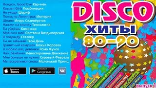 getlinkyoutube.com-DISCO хиты 80-90-х - Выпуск 1