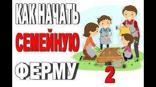 Как начать свою семейную ферму (часть 2 из 5)