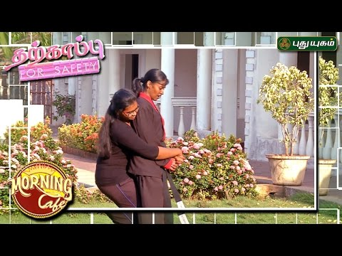 Martial Arts for Self Defence  | தற்காப்பு For Safety  | Morning Cafe | 27/04/2017