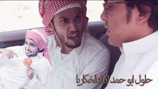 getlinkyoutube.com-حلول ابو حمد (6): الخكاريا | تمثيل @you_sefo