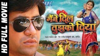 Maine Dil Tujhko Diya ● Super Hit Bhojpuri Full Movie ● मैंने दिल तुझको दिया  ● Dinesh Lal Yadav