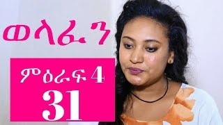 Welafen Drama Season 4 Part 31 - Ethiopian Drama