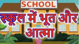 स्कूल में भूत   Hindi Kahaniya  Moral Story For Kids   Hindi Cartoon Video Maha Cartoon TV XD
