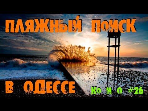Поиск монет в Одессе. Ко и О