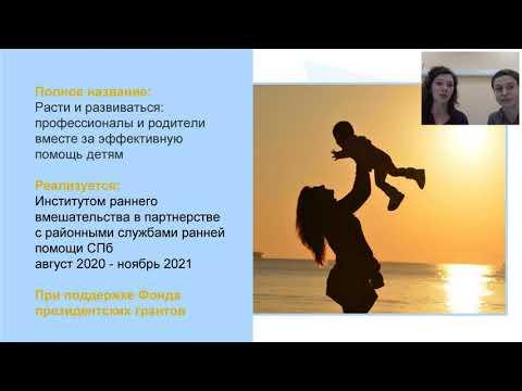 Современные подходы к помощи семьям, воспитывающим детей с РАС раннего возраста