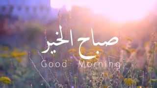 صباح الخير | Good Morning