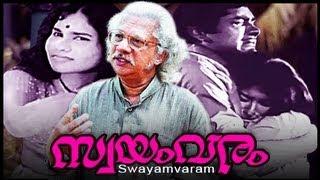 The National Award Winning Full Movie Swayamvaram