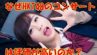 getlinkyoutube.com-なぜHKT48のコンサートは評価が高いのか?