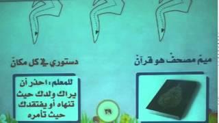 getlinkyoutube.com-2- دورة التبيان في إتقان القرآن- الشيخ عبدالرحمن بكر