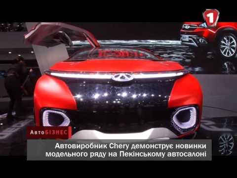 """Презентация Chery на Пекинском автосалоне """"Автоновости&q uot;"""