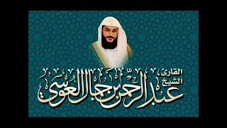 getlinkyoutube.com-القرآن الكريم كاملا بصوت الشيخ عبدالرحمن العوسي 1 اروع مقطع على يوتيوب