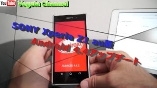 getlinkyoutube.com-Xperia Z1 au版 Android 4.4アップデート