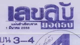 getlinkyoutube.com-เลขเด็ดงวดนี้ เลขลับยอดธง 1/03/58