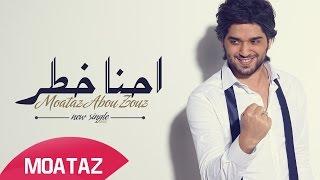 Moataz Abou Zouz - Hna Khatar (Official Lyric Clip) | معتز أبو الزوز - احنا خطر