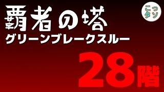 getlinkyoutube.com-【モンスト】覇者の塔28階『グリーンブレークスルー』に挑戦✩【こっタソ】