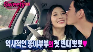 getlinkyoutube.com-[HOT]We Got Married4 우결4 - Yura♥Jonghyun Finally KISS!!!! 유라종현 볼뽀뽀  20150117