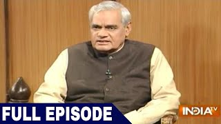 getlinkyoutube.com-Atal Bihari Vajpayee in Aap Ki Adalat (Full Episode)