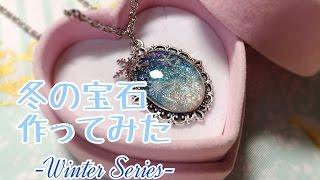 getlinkyoutube.com-冬の宝石作ってみた【UVレジン】【ウィンターレジンシリーズpart1】