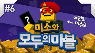 getlinkyoutube.com-우와 미소도 드디어 S등급 카드를 뽑는다! 과연 무엇이뜰가요![양띵TV미소]MobileGame[모두의마블]