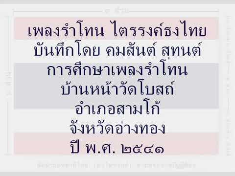 รำโทน ไตรรงค์ธงไทย