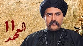 getlinkyoutube.com-مسلسل العهد (الكلام المباح) - الحلقة (11) - El Ahd