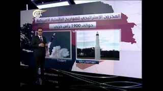 getlinkyoutube.com-الحرب الصاروخية الباردة في سوريا بين روسيا وأمريكا