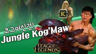 getlinkyoutube.com-[마이콜] 코그머신건! 극딜 코그모정글! (Jungle Kog'Maw)