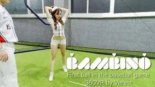 getlinkyoutube.com-[360 VR] 밤비노(BAMBINO), 야구 시구(First ball in the baseball game)