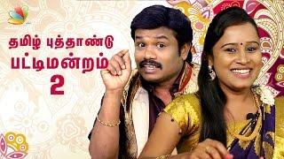 Madurai Muthu's Tamil New Year Pattimandram 2017 - Part 2   Sandhya Standup Comedy Speech width=
