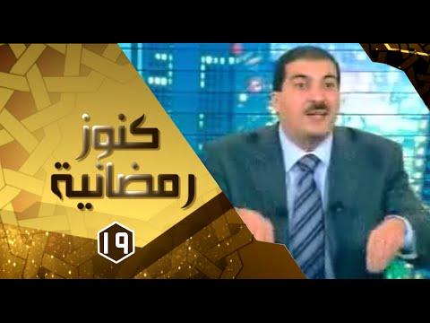برنامج كنوز رمضانية - ليلة القدر - الحلقة 19