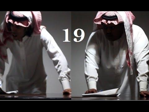 واقع نعيشه 19 ( شر الاصحاب سريع الانقلاب )