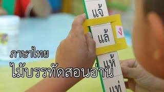 getlinkyoutube.com-ไม้บรรทัดสอนอ่าน : DIY สื่อง่าย...สอนสนุก ภาษาไทย ป1.-ป.2