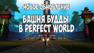 getlinkyoutube.com-Башня Будды в Perfect World.Первый взгляд