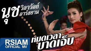 getlinkyoutube.com-หมดเวลาบาดเจ็บ : นุช วิลาวัลย์ อาร์ สยาม [Official MV] หมอลำตลาดแตก