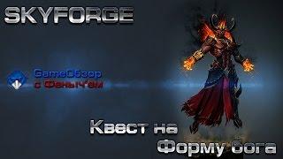 getlinkyoutube.com-[Skyforge]-Квест на форму бога в Скайфордж