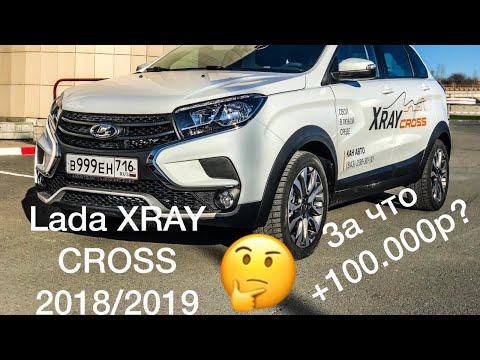 Премьера Lada Xray Cross 2018/2019! За что +100.000 рублей? Лада икс рей кросс 2018/2019. XRAY Cross