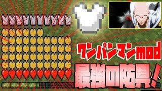 【マインクラフト】最強になれる武器&防具を追加するワンパンマンMOD!(onepunch mod)