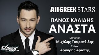 getlinkyoutube.com-Πάνος Καλίδης - Ανάστα | Panos Kalidis ~ Anasta | Greek New Single 2015