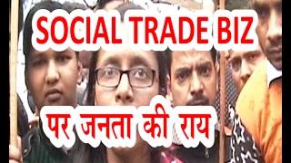 Social Trade Biz Part-7 : जानिए Social Trade पर जनता की राय