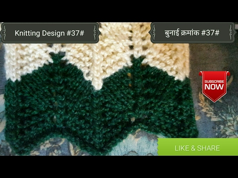 Knitting Design #37# (HINDI)