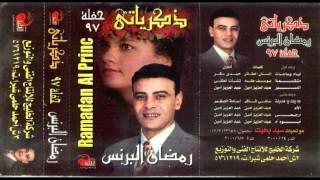 getlinkyoutube.com-Ramadan El Berens - El Sabr / رمضان البرنس - الصبر