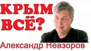 getlinkyoutube.com-Крым.  Что происходит в Крыму?  Рассказывает Александр Невзоров