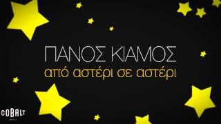 getlinkyoutube.com-Πάνος Κιάμος - Από Αστέρι Σε Αστέρι - Official Audio Release